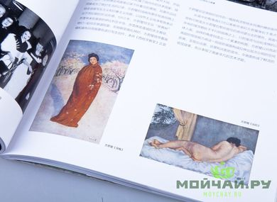 Footstone: Chinese Oil Painting Masters China Guardian November 2014 # 045