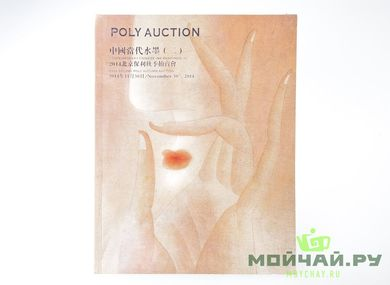 POLY AUCTION Beijing November 2014 # 034