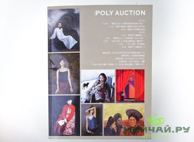 POLY AUCTION Hong Kong Seasonal Sales Schedules 2013 # 008