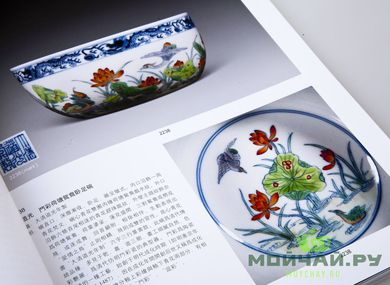 Chinese Ceramics and Artifact Beijing 17122014 # 057