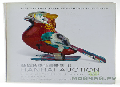 Hanhai auction oil paintings and sculptures 16 december 2007 # 113