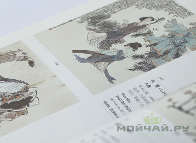 Chinese new ink painting calligraphy # 059